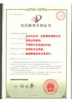 超滤膜清洗系统专利
