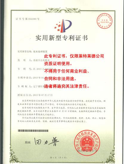 水处理技术专利